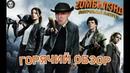 Zомбиленд 2 контрольный выстрел обратно из 2019 в 2009 ТРЕШ ОБЗОР