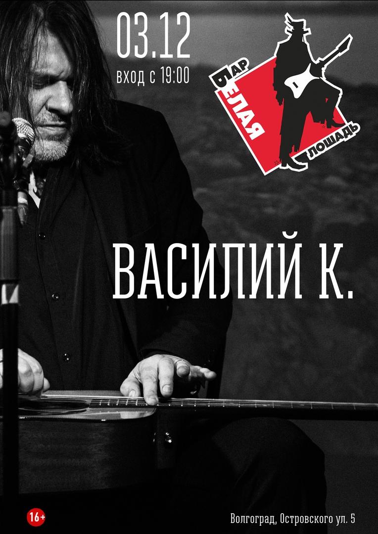 Афиша Василий К. / 03.12 / Белая Лошадь, Волгоград