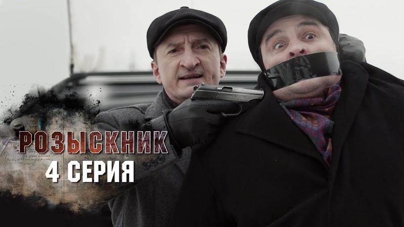Розыскник 4 серия Заключительная серия