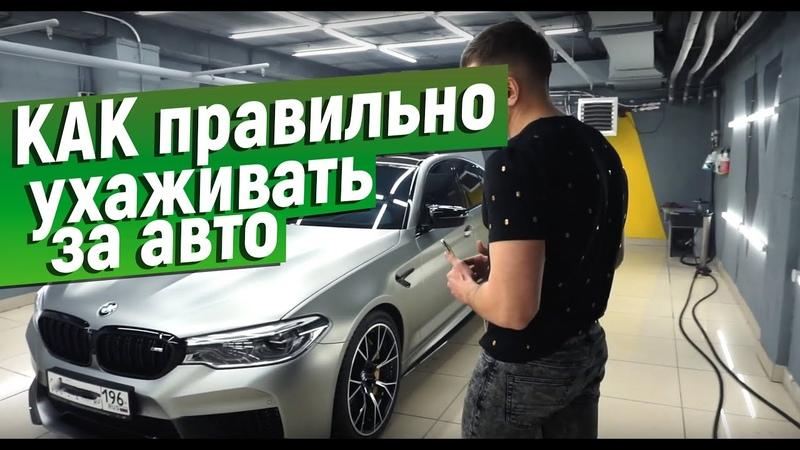 Трехфазная мойка, Как правильно ухаживать за авто BMW M5 2019