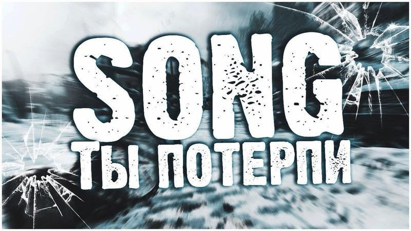 SGM - Ты потерпи [Премьера клипа 2020] music video