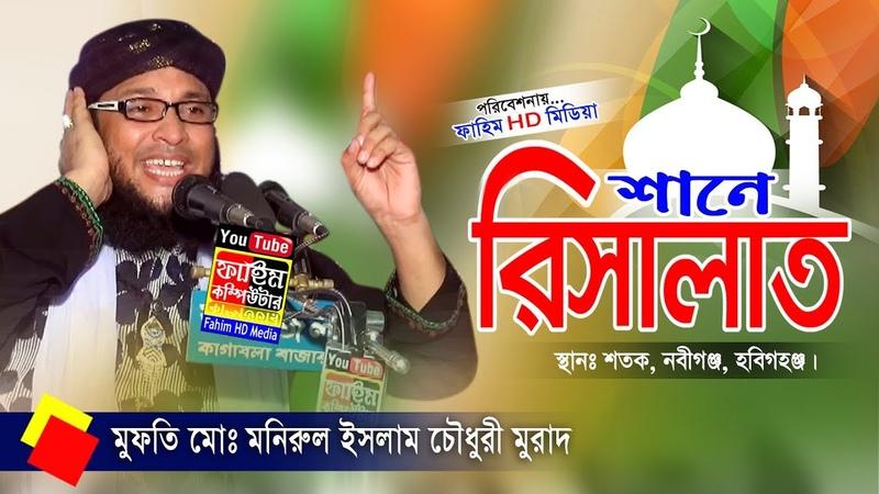 মুফতী মনিরুল ইসলাম চৌধুরী মুরাদ   mufti monirul islam murad   Fahim HD Media.