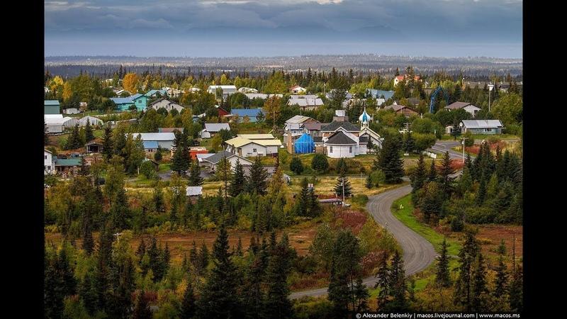 Аляска Русские на краю Земли