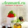 """""""Ароматерапия, эфирные масла Аромарти"""""""