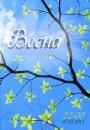 Персональный фотоальбом Сергея Валяева