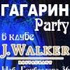 ГАГАРИН-Party в клубе J.WALKER 15 апреля .