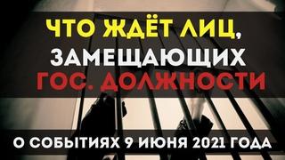 Что ждёт лиц, замещающих государственные должности | 29 июня 2021 года