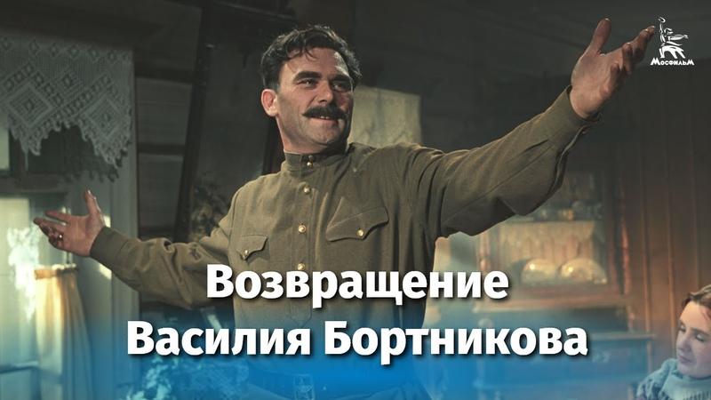 Возвращение Василия Бортникова драма реж Всеволод Пудовкин 1953 г