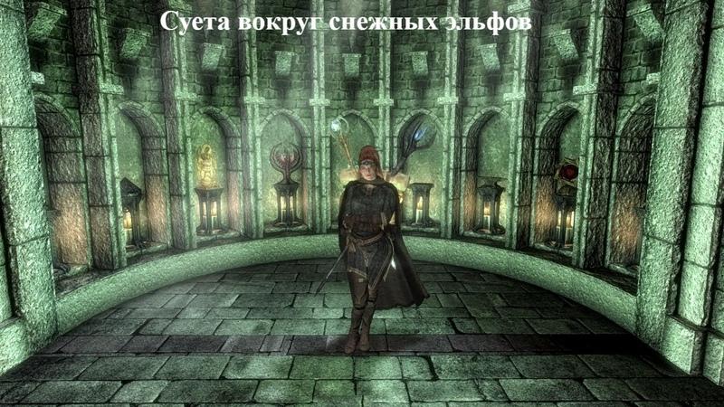 Skyrim Special Edition Сборка SLMP SSE Приключения Рыжей на Легенде 23 Суета вокруг снежных эльфов