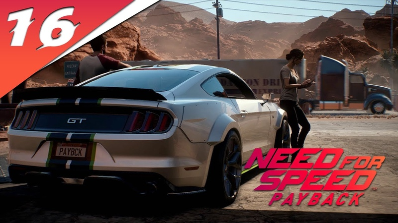 Прохождение Need for speed Payback NFS Часть 16 Высокие ставки Алмазный квартал PS4 pro