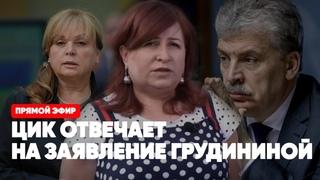 ⚡️Срочно | Экс-супруга не дала Грудинину зарегистрироваться в Госдуму | Жесткое решение ЦИКа | LIVE