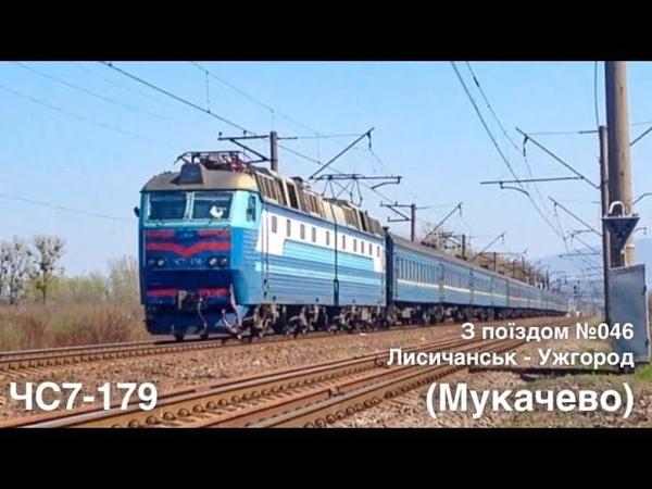 ЧС7 179 Мукачево ChS7 179 UZ Mukachevo