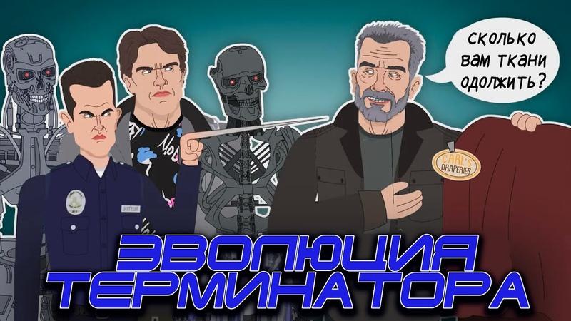 Эволюция Терминатора Анимация Русский Дубляж