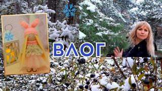 Шью текстильную куклу. Выпал первый снег - гуляем в лесу. ВЛОГ