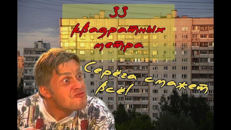 СМАЗЫВАЕМ.. ДВЕРИ / 33 КВАДРАТНЫХ МЕТРА