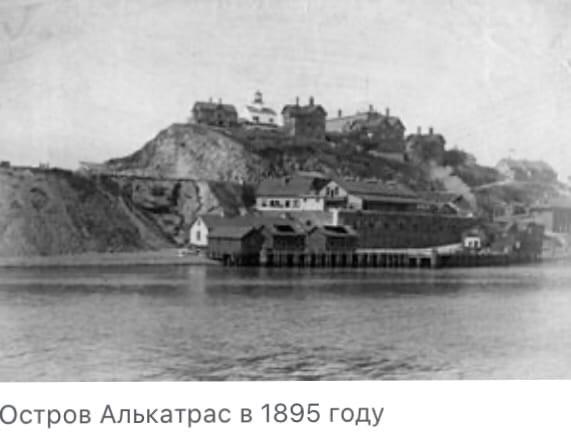 Алькатрас (англ Alcatraz - в переводе с испанского «олуша»), также известный под названием Рок (англ. The Roc скала) остров в заливе Сан-Франциско. Административно относится к штату Калифорния.С