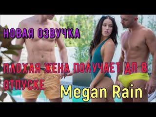 Megan Rain - Плохая жена получает ДП в отпуске [порно, HD 1080, секс, POVD, Brazzers, +18, home, домашнее, New Porn, Big Tits]