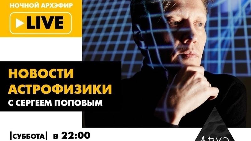 Ночной АРХЭфир Новости астрофизики с Сергеем Поповым