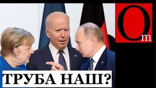 """В Кремле достают шампанское - """"Северный поток 2"""" достроят, США и Германия слили Украину?"""
