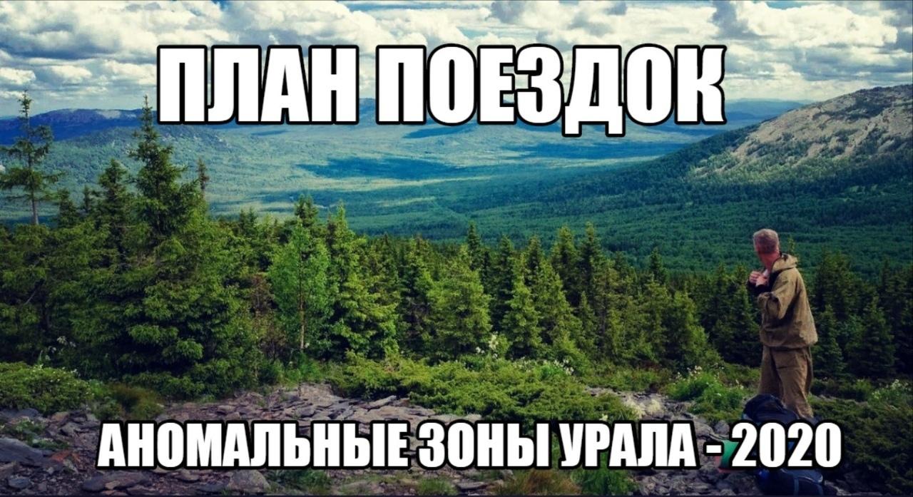 Аномальный туризм на Урале 2020