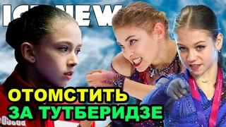 Камила Валиева VS Трусова, Косторная. Даниил Самсонов не выступит из-за травмы.
