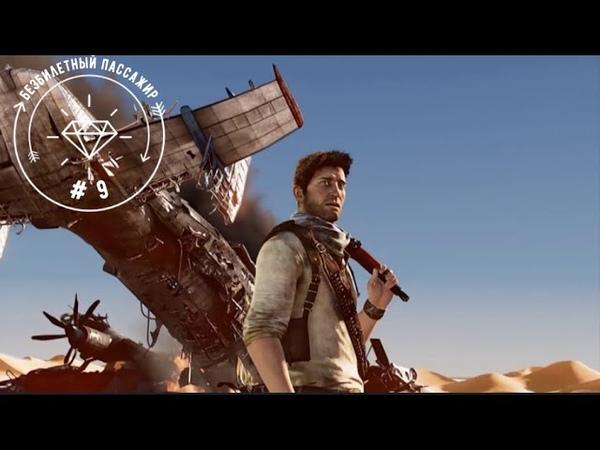 Прохождение Uncharted 3 Drake's Deception Часть 9 Безбилетный пассажир