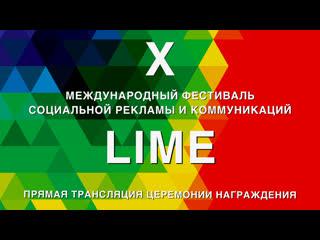 Live - Международный фестиваль социальной рекламы LIME Церемония награждения