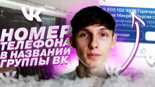 📲 Номер телефона в названии группы ВКонтакте. Фишки продвижения группы ВК о которых мало кто знает.