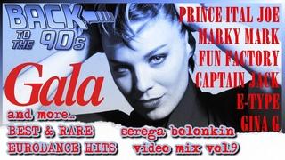90's Best Eurodance Hits Vol.9 + Rare (Serega Bolonkin Video Mix) │ Лучшие и редкие хиты Евроденс 90
