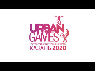 I Всероссийские уличные игры. День 2