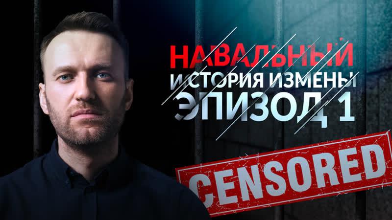 Навальный История измены Эпизод 1