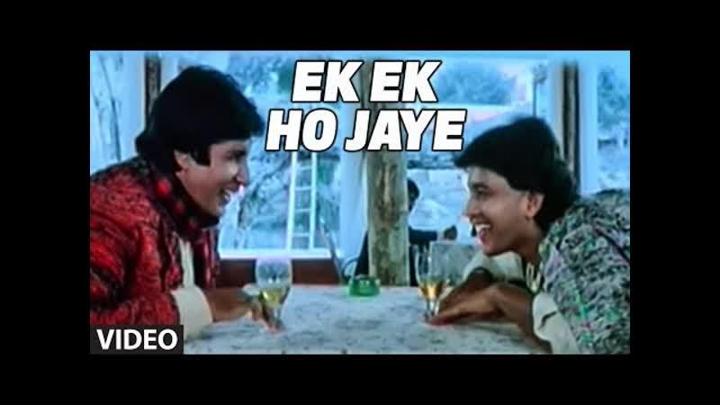 483. Ek Ek Ho Jaye [Full Song] - Ganga Jamunaa Saraswati