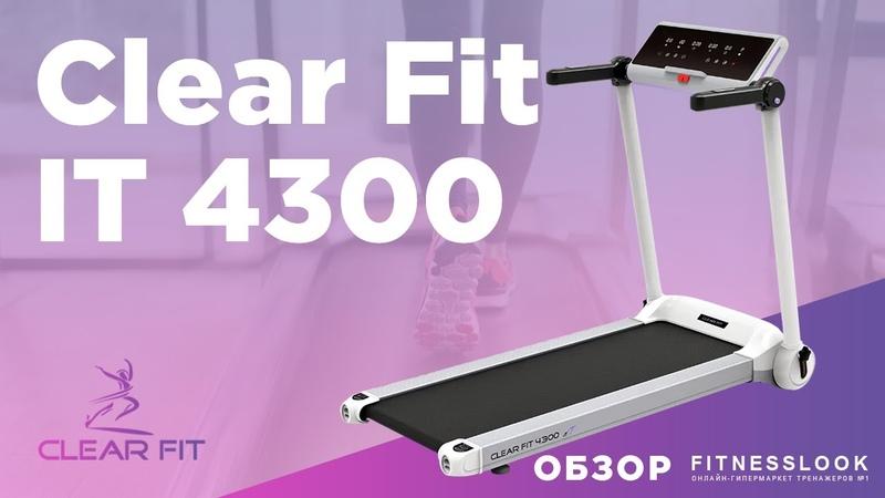 💪 Clear Fit IT 4300 ОБЗОР 🔥 стоит ли своих денег ≈620$ эта беговая дорожка ❓