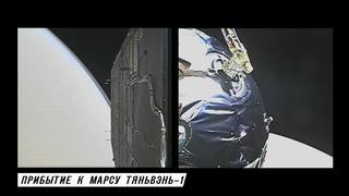 Видео перехода на орбиту Марса АМС «Тяньвэнь-1», снятое с двух камер. 10 февраля 2021 года.