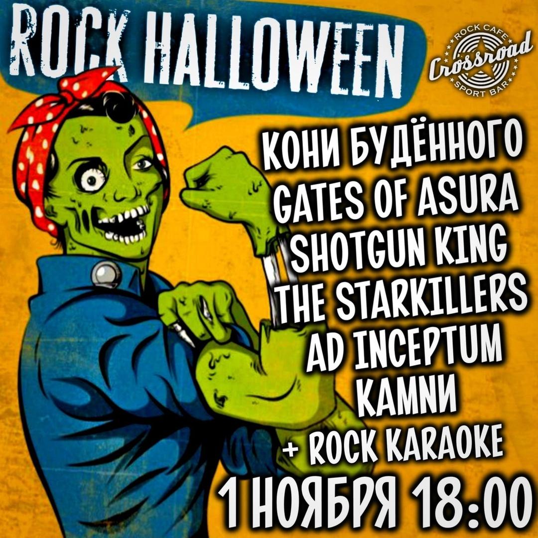 Афиша Хабаровск Rock Halloween 1 ноября Crossroad Bar