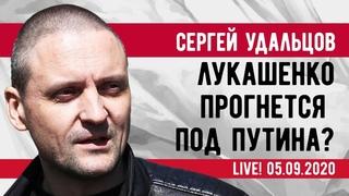 LIVE! Сергей Удальцов: Лукашенко прогнется под Путина?