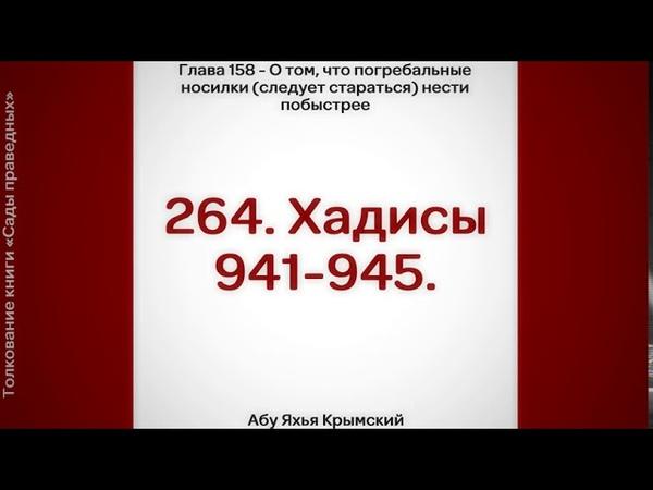 264 О том что погребальные носилки следует стараться нести побыстрее Абу Яхья Крымский