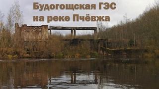ВЕЛО СТАЛК на заброшенную ГЭС