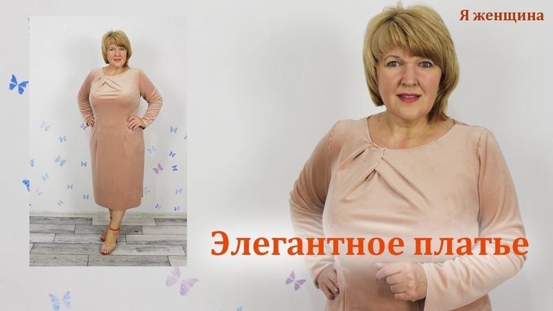 Элегантное платье из Плюш Велюра с необычной драпировкой Моделирование раскрой и первая примерка