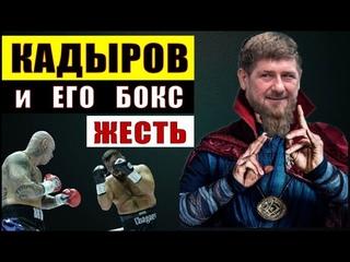 КАДЫРОВСКИЙ ТРЭШ 2 Магия боксёрского ВРЕМЕНИ  бой Лукас Браун vs Руслан Чагаев Кадыров #новостибокса