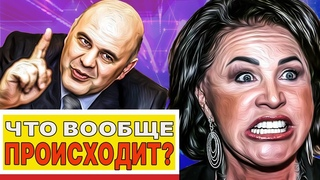 Неваляшка Бабкина, Обиженная Кудрявцева и Невидимка Мишустин //Вот Так Новости