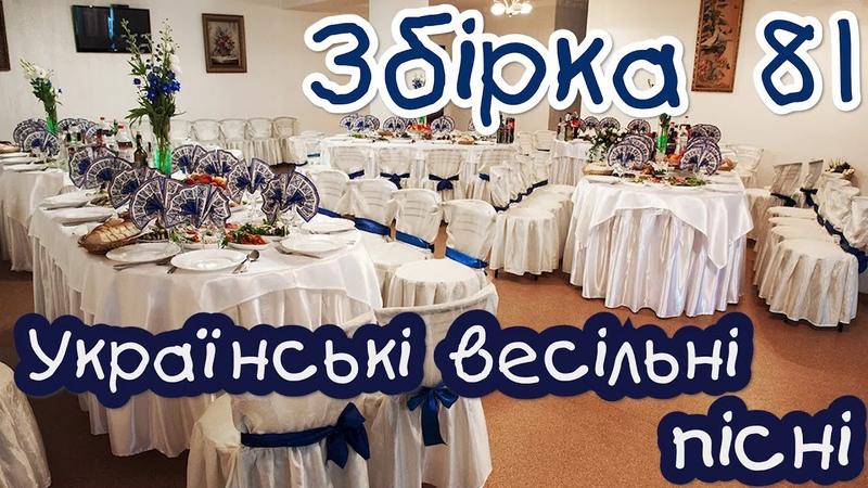 🧡 🎷🎺 Збірка 81 Українські весільні пісні 🇺🇦 🧡 Украинские свадебные песни Весільна музика