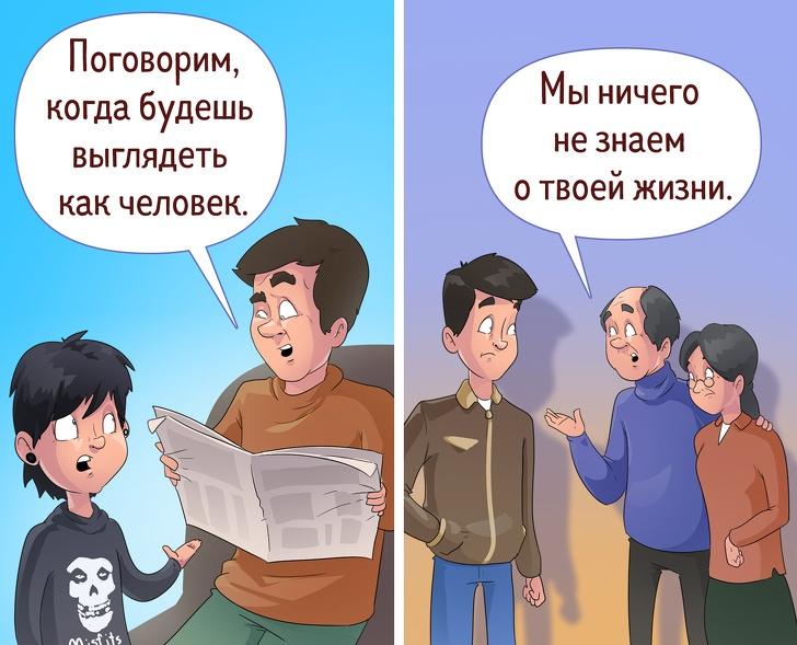 Интернет-пользователи рассказали, какие ошибки воспитания действительно мешают им во взрослой жизни, изображение №6