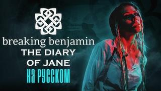 Breaking Benjamin - The Diary of Jane RUS COVER/ НА РУССКОМ