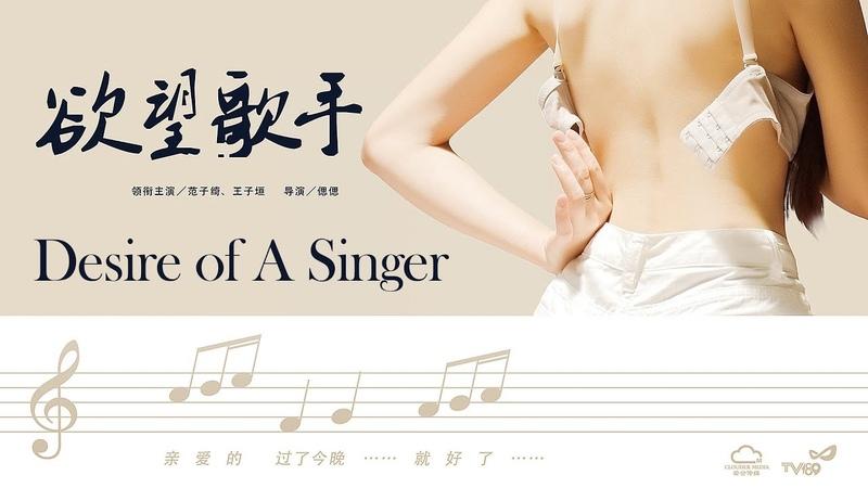 Full Movie Desire of A Singer Eng Sub 欲望歌手 2020 Chinese Drama film 剧情电影 1080P