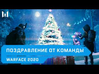 Новогоднее поздравление от команды Warface