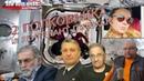 Любовница Путина с эскортом ВМФ | Два полковника и лейтенант-пиджак (выпуск 64, 29.11.2020)