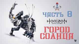 Прохождение Horizon - Zero Dawn (The Frozen Wilds) / ч.8 - Город Солнца / 4K - 2160p разрешение