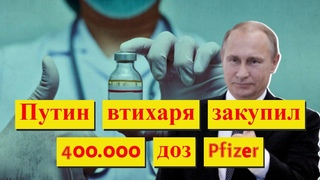 Путин втихаря закупил  доз Pfizer для себя и друзей чиновников