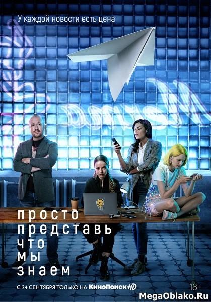 Просто представь, что мы знаем (1 сезон: 1-4 серии из 4) / 2020 / РУ / WEB-DLRip + WEB-DL (1080p)
